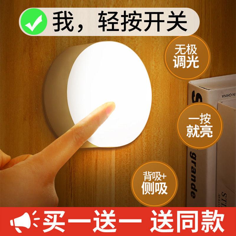 Smart remote control small night light bedroom sleep lamp baby feeding eye protection night light energy-saving induction bedside lamp