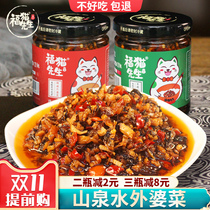 Mr. Fu cat farm grandmother dishes appetizer plum dry dishes under the meal Hunan authentic specialty pickles squeezed spicy vegetables