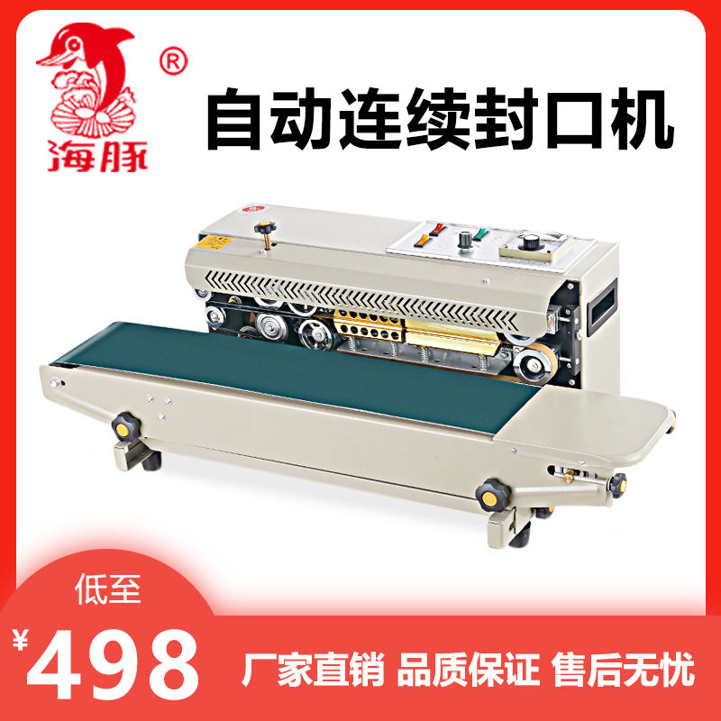 Dolphin FR-900 fully automatic sealing machine commercial semi-automatic aluminum foil bag continuous sealing machine plastic film bag snack packaging machine tea mooncake desktop sealing machine