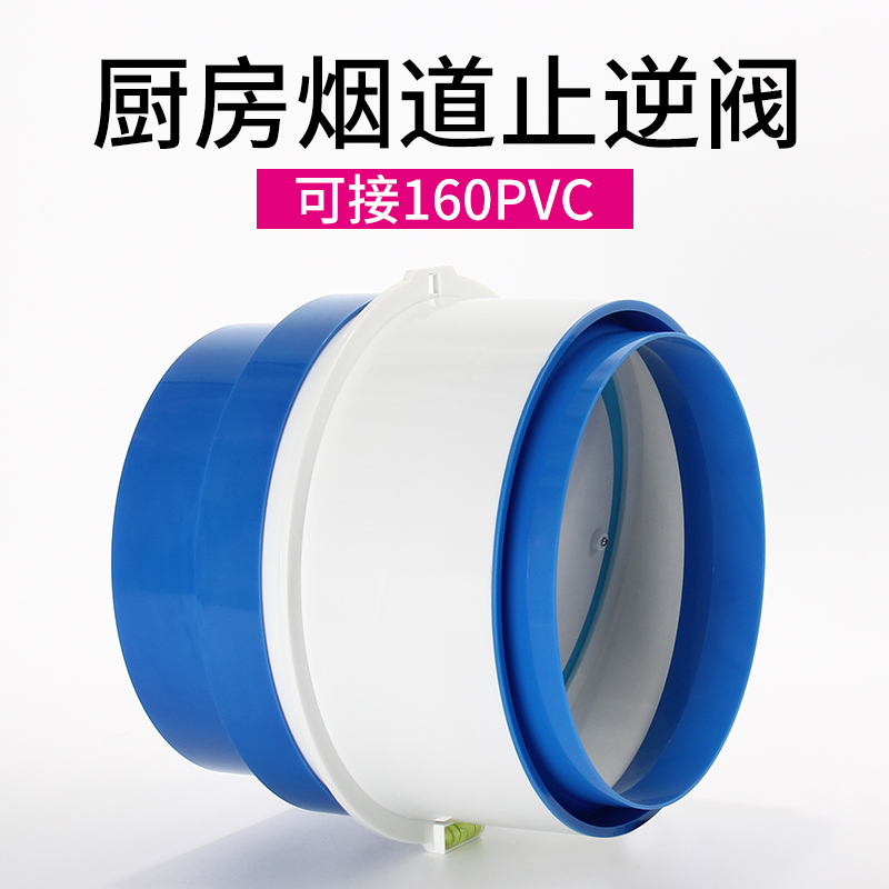 Smoke machine check valve 160PVC pipe flue check valve kitchen dedicated counter-check valve general smoke machine flue valve