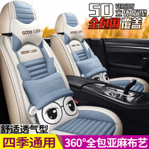 Car cushion four seasons universal cartoon all surrounded linen set 2020 new winter special seat cover
