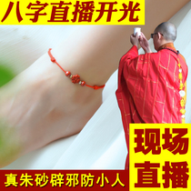 Red 绡 open 硃 sand foot transport闢 evil prevention of small red rope foot to recruit caiwang foot rope copper money hand 錬 woman