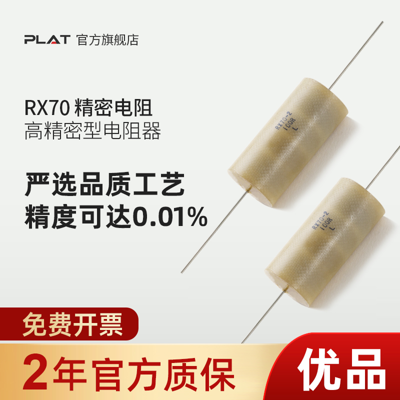 RX70 RX76 High Precision Resistor Accuracy Standard Sample Instrument Calibration Low Temperature Drift 0.01%