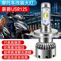 Suitable for Haojue USR125 Suzuki scooter LED headlight H4 distance and distance integration with lens modification super bright