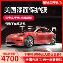 Star diamond light imported car clothing film Car invisible car clothing tpu whole car special paint protective film self-repair
