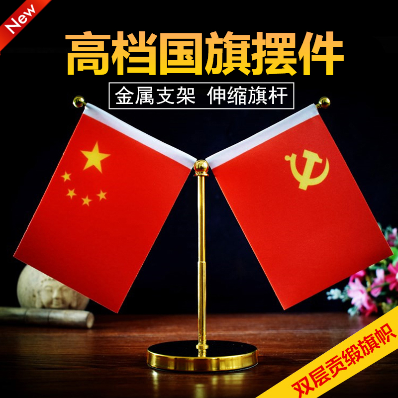 Car flag ornaments car with small red flag small national flag five-star red flag party flag high-end desk car jewelry