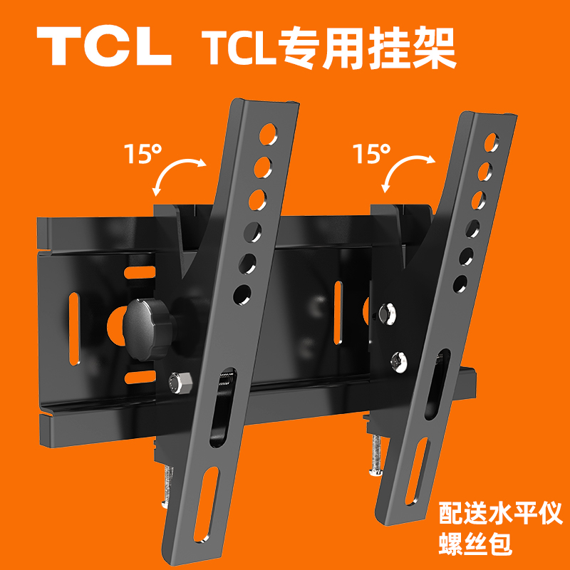 The TCL TV hanger hangs a wall-mounted 32 43 50 55 65 75 inch universal stand universal surface shelf