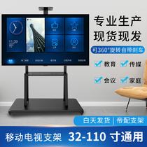 Support de télévision support mobile au sol avec roues conférence denseignement support de machine tout-en-un chariot vertical monté au sol