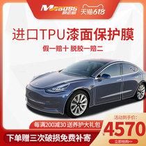Film boss invisible car clothes imported tpu Tesla Model3 full car paint transparent film matte model Y