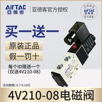 Yade passenger electromagnetic pneumatic valve 4v210108 220v controller valve valve change to valve electronic valve coil 24v