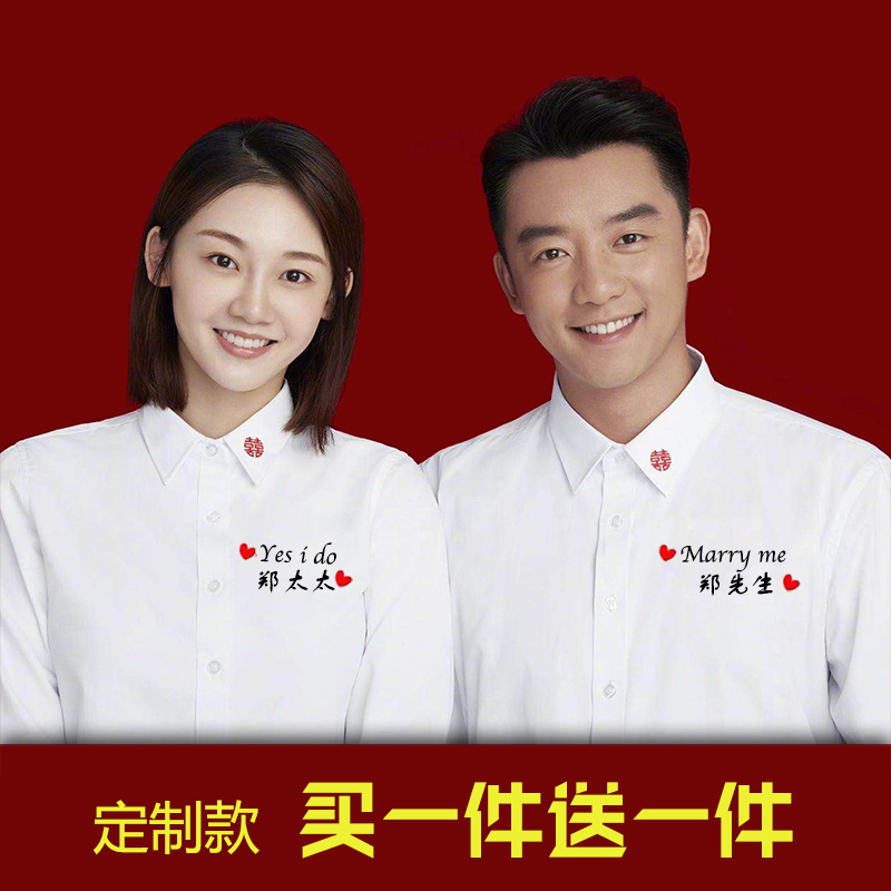 Marriage registration photos couples dressed in white shirt collar shirt custom embroidered LOGO documents to take pictures of creative clothes