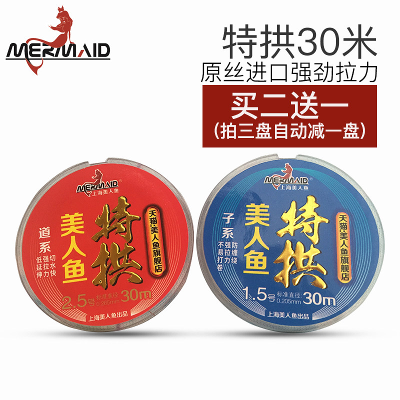 Mermaid fishing line imported raw silk fishing line