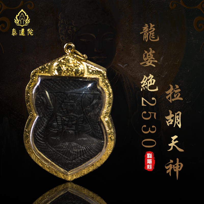 Thai Buddha brand is the dragon mother-in-law 2530 Lahu Tian God pendant to help the fortune business booming original temple open light necklace