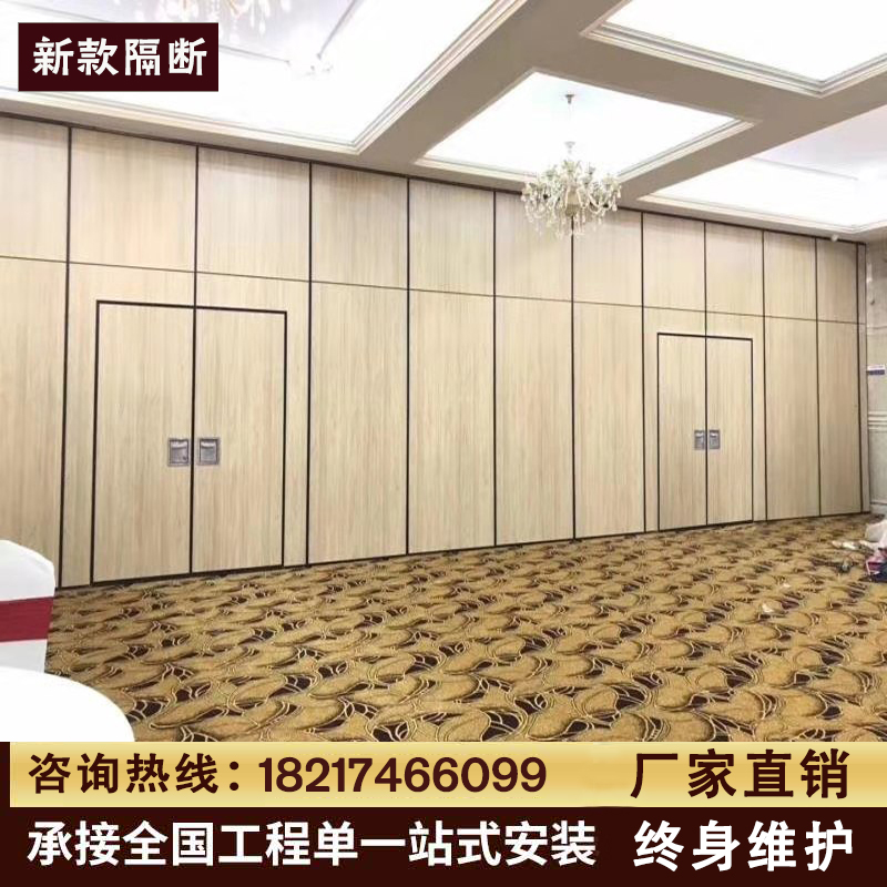 Mobile partition wall hotel hotel room activity partition push and pull banquet hall screen high partition telescopic folding door