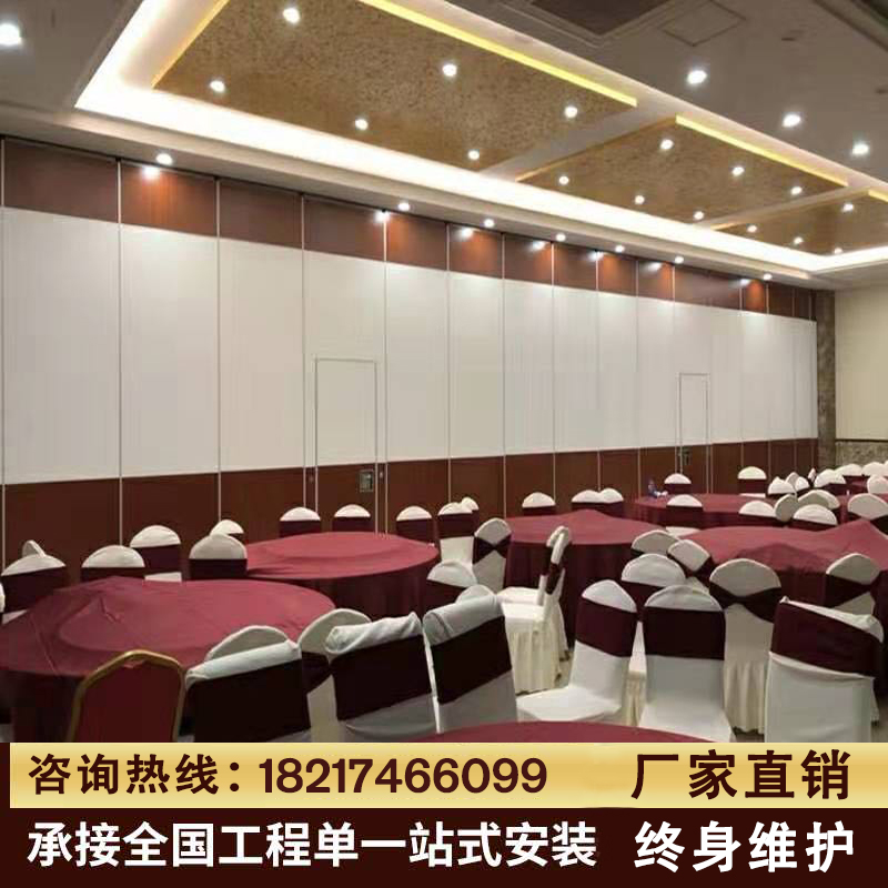 Hotel high partition wall banquet hall box activity folding screen wall office push and pull moving partition wall