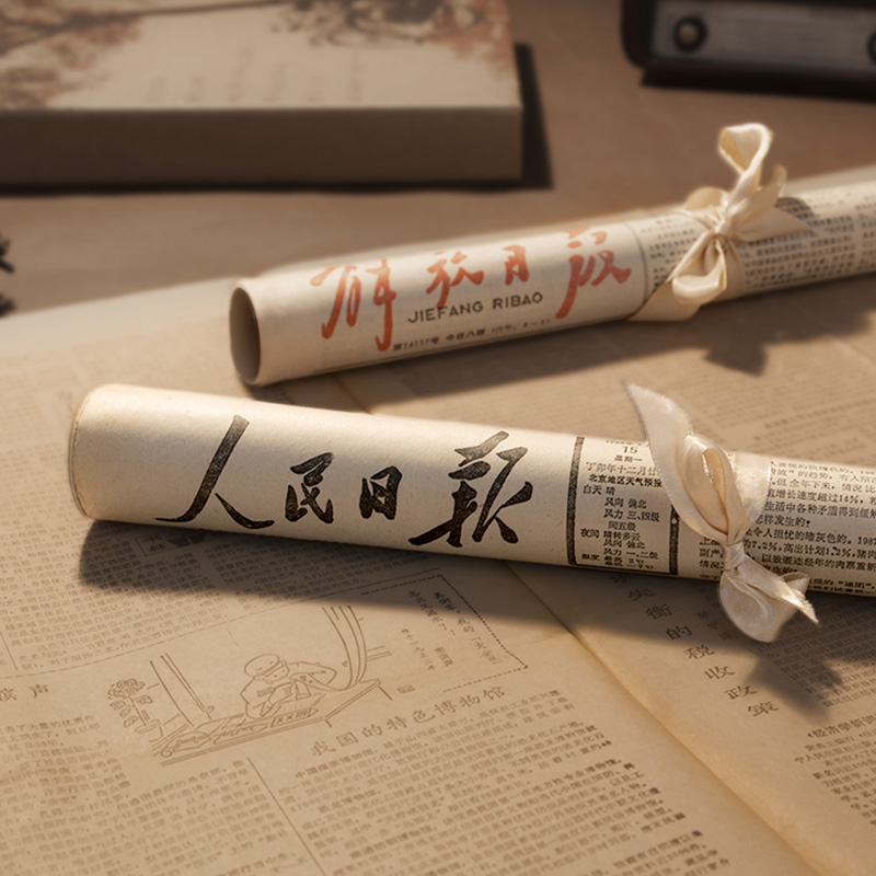 The original date of birth on the bright birthday of the Peoples Daily an old newspaper customized the year of the gift