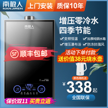 Antarctic gas water heater electric household gas liquefied gas gas temperature 12-year-old balanced strong row bath