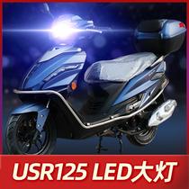 Applicable à Haojue USR125 pédale moto LED phare accessoires de remontage objectif lointain et proche lumière intégré véhicule ampoule