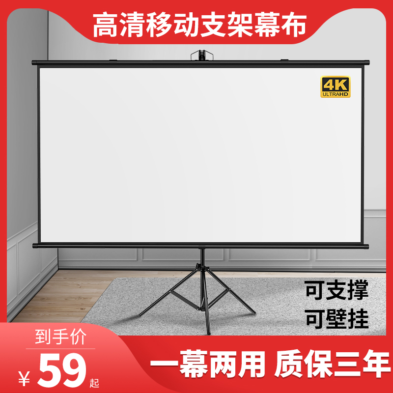 Bracket curtain projection cloth floor-to-ceiling mobile portable bracket桿 no punching wall hanging 72 84 100 inch home HD bedroom projection curtain outdoor projector projection office curtain