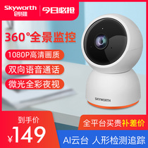 SkyVed C10 wireless camera 360-degree panoramic network monitor home phone wifi remote HD night vision