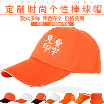 Travel hat team custom embroidery logo printed lunch 託 class duck tongue hat fisherman hat female Korean version of the tide fashio