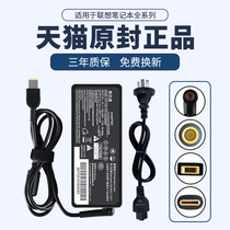 Lenovo laptop charger ThinkPad 65W small new pro power adapter 20v4 5A power cord square port 20V3 25A90W universal original G4