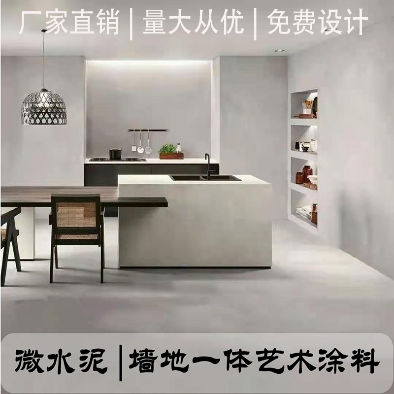 Micro-cement wall one art paint floor paint floor paint decoration material wall paint cement paint door construction