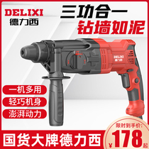 Delixi light electric hammer Electric pick electric drill Three-use multi-function high-power impact drill Household concrete plug-in hammer