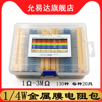 130 kinds of 2600 only 1 4W metal film resistance package component package 0 25W full range of resistance (boxed)