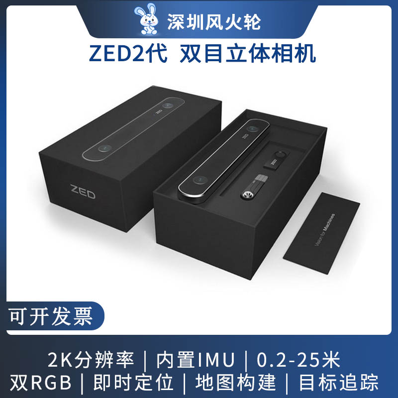 ZED STEREO CAMERA two-eye stereo depth camera Stereolabs ZED2 second generation ZED mini