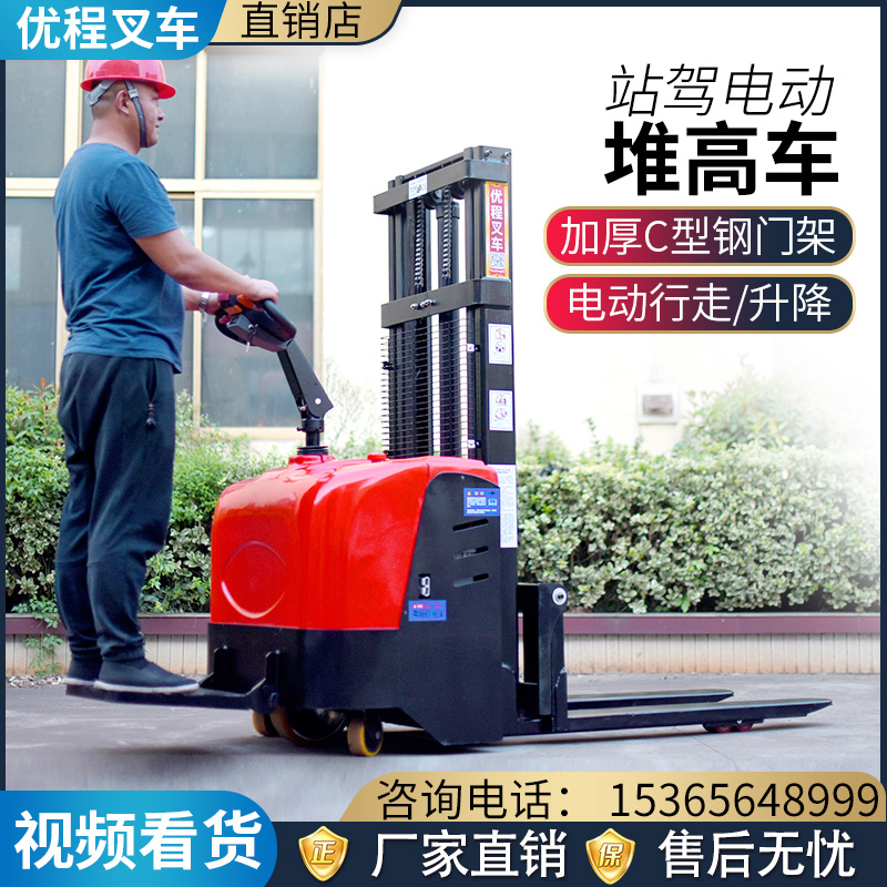 Excellent all-electric reactor high-car hydraulic reactor high machine 2 tons walking 1 ton small battery hydraulic car lifting reactor high machine