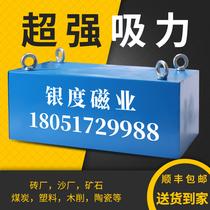 Strong magnetic iron remover Conveyor belt Suspended permanent magnet magnet Super industrial rectangular high strength magnet Strong magnetic