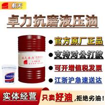 Hydraulic oil No 46 anti-wear vat Zhuoli L-HM68 High pressure machine tool gear guide No 32 lubricating oil 200L