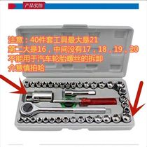 40-piece combination wrench tool sleeve set repair toolbox locomotive combination steam repair combination head box