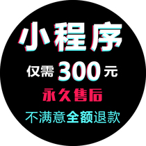 WeChat small program development for the production of public number design mall live selling point restaurant platform template to do