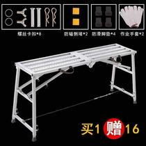 Horse stool stack lift plus thick eagle rack interior decoration scraping putty portable retractable engineering ladder flat stool