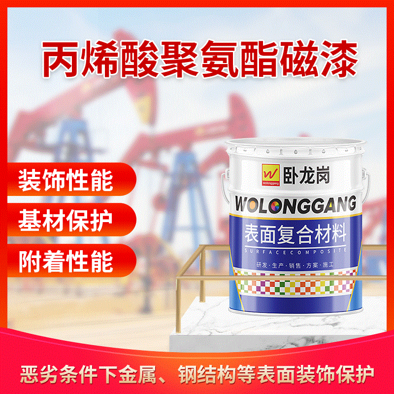 Factory direct sales Wollongong paint quality acrylic magnetic paint Acrylic polyurethane paint