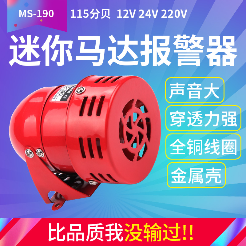 [The goods stop production and no stock]MS190 Mini Motor Alarm Motor Alarm (Wind Snail) Iron Shell 220V 24V 12V