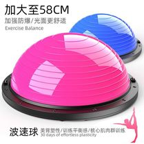Core strength trainer Wave speed ball Yoga gym fitness equipment Home waist and abdomen exercise Indoor fitness female