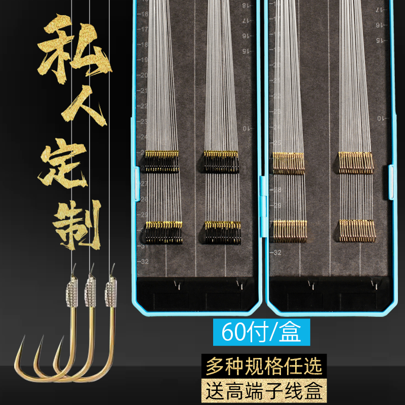 Custom finished sub-line group fish line set wild fishing black pit fish hook hand-tied good sub-line double hook gold sleeve new Kanto