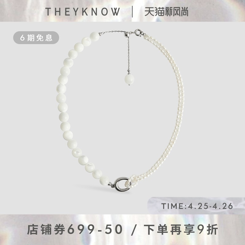 WEKNOW natural pearl shell bead stitching necklace womens new collarbone chain ins hip-hop neck chain male ins tide