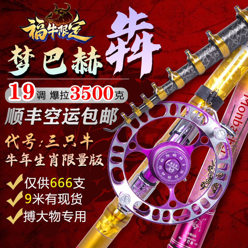 Dreambach Cattle Year limited edition before playing rod valley wheat tease fishing rod ultra-light ultra-hard 19 tone three positioning carbon fishing rod