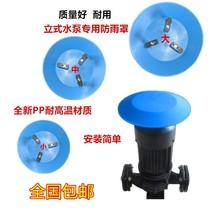水泵电机防雨罩保护罩遮雨机罩防雨帽罩子护套立式挡风遮雨罩通用