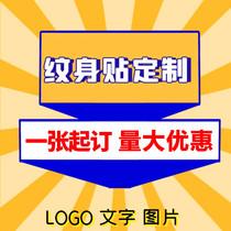 Autocollants de tatouage personnalisés imperméable à leau autocollants de tatouage bricolage durable LOGO personnalisé images de texte personnalisés autocollants pour hommes et femmes