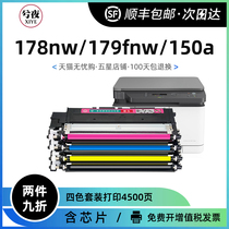 Xiye suitable HP 178nw powder cartridge with chip color 179fnw hp118A printer toner cartridge 150a 150nw m178nw ink cartridge W2080