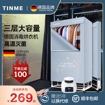 Germany TINME clothes dryer Household dryer Small quick dry warm air large capacity wardrobe dryer