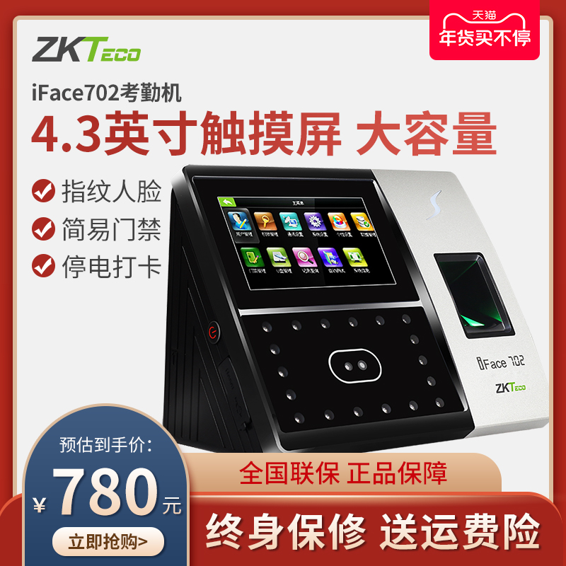ZKTeco iface702 face recognition time machine fingerprint face smart punch machine access control system electronic access Control All employees go to work check-in machine control wisdom