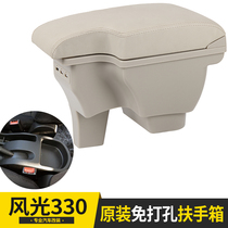 Dongfeng well-off scenery 330 handrail box special decorative accessories 18 330s central handrail box original modification