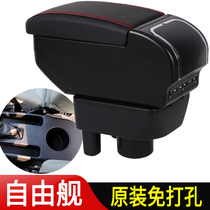 Geely Freeship Armrest Box special punch-free Global Eagle Freeship Car Central Handrail Modification Accessories