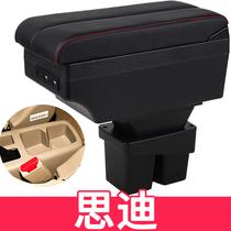 GAC Honda Sidi armrest box special concept S1 interior original modified fittings central handrail box decoration